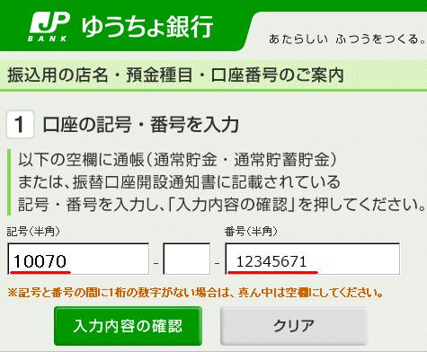 ゆうちょ銀行 〇〇八店